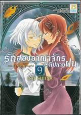 รักสองอาณาจักรที่ปลายฝน เล่ม 09