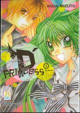 D' PRINCESS โรงเรียนวุ่นของคุณมังกร เล่ม 01 (5 เล่มจบ)
