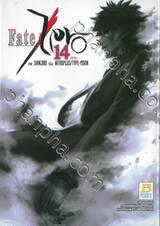 Fate / Zero เล่ม 14 (เล่มจบ)