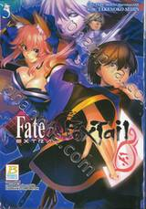 Fate / EXTRA CCC FoxTail เล่ม 05