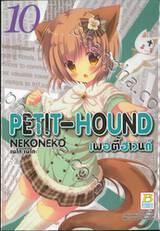 Petit-Hound เพอตี้ฮาวนด์ เล่ม 10