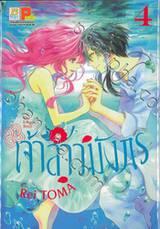 เจ้าสาวมังกร The Dragon's Bride เล่ม 04 (11 เล่มจบ)