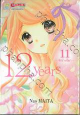 12 Years เล่ม 11 ~รักข้างเดียว~