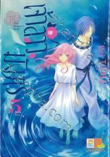 เจ้าสาวมังกร The Dragon's Bride เล่ม 05 (11 เล่มจบ)