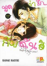 """พูดว่ารัก...กับฉันสิ - Say """"I love you"""" เล่ม 17"""