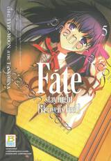 Fate / stay night  [Heaven's Feel] เล่ม 05