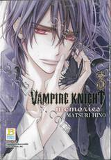 VAMPIRE KNIGHT memories เล่ม 03