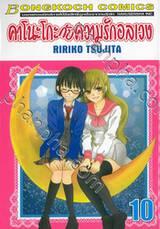 คาโนะโกะกับความรักอลเวง เล่ม 10