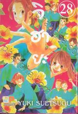 จิฮายะ เล่ม 28