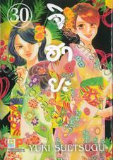 จิฮายะ เล่ม 30