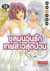 ชุลมุนวุ่นรักเทพสาวสุดป่วน เล่ม 13 (เล่มจบ)