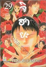 จิฮายะ เล่ม 29