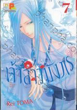 เจ้าสาวมังกร The Dragon's Bride เล่ม 07 (11 เล่มจบ)