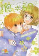 ฤดู*รัก เล่ม 11