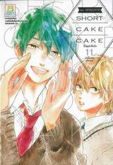 SHOT CAKE CAKE ช็อตเค้กสื่อรัก เล่ม 11