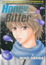 Honey Bitter ฮันนี่ บิตเตอร์ เล่ม 12