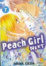 Peach Girl NEXT เล่ม 07