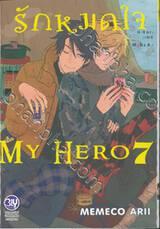 รักหมดใจ My Hero เล่ม 07