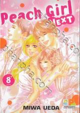 Peach Girl NEXT เล่ม 08 (เล่มจบ)