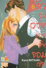 รักวุ่นวายของยัยจอมเซ่อ LOVE IS PHANTOM เล่ม 06