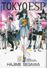 TOKYO ESP เล่ม 16  (เล่มจบ)