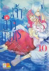 เจ้าสาวมังกร The Dragon's Bride เล่ม 10 (11 เล่มจบ)