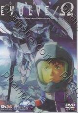 Gundam Evolve../Ω - กันดั้มอีโวลฟ์ ดับเบิ้ลด็อทสแลช โอเมก้า