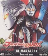 UltramanMAX Climax Story - อุลตร้าแมนแม็กซ์ ไคลแมกซ์ สตอรี่