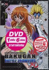 บาคุกัน มอนสเตอร์บอลทะลุมิติ : Bakugan Battle Brawlers Vol. 7