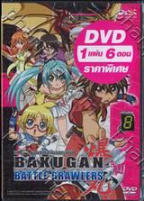 บาคุกัน มอนสเตอร์บอลทะลุมิติ : Bakugan Battle Brawlers Vol. 08