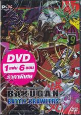 บาคุกัน มอนสเตอร์บอลทะลุมิติ : Bakugan Battle Brawlers Vol.09