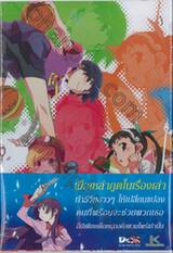 BAKEMONOGATARI -ปกรณัมของเหล่าภูต- Vol.06 [BOXSET COLLECTION]