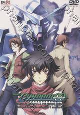 Mobile Suit Gundam 00 (Double O) Special Edition I Celestial Being