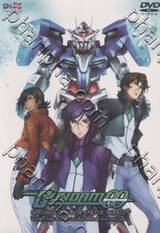 Mobile Suit Gundam 00 (Double O) Special Edition II End of World