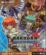 บาคุกัน ภาค 2 การผจญภัยบทใหม่ในเวสโทรเอีย : Bakugan Battle Brawlers - New Vestro