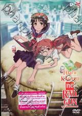 TOaru KAGAKU no RAILGUN เรลกัน แฟ้มลับคดีวิทยาศาสตร์ Vol.02