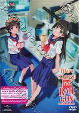 TOaru KAGAKU no RAILGUN เรลกัน แฟ้มลับคดีวิทยาศาสตร์ Vol.03
