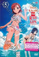 TOaru KAGAKU no RAILGUN เรลกัน แฟ้มลับคดีวิทยาศาสตร์ Vol.05
