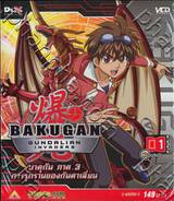 บาคุกัน ภาค 3 การรุกรานของกันดาเลี่ยน : BAKUGAN Gundalian Invaders Round 01