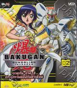 บาคุกัน ภาค 3 การรุกรานของกันดาเลี่ยน : BAKUGAN Gundalian Invaders Round 02