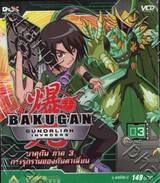 บาคุกัน ภาค 3 การรุกรานของกันดาเลี่ยน : BAKUGAN Gundalian Invaders Round 03