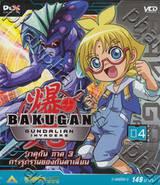 บาคุกัน ภาค 3 การรุกรานของกันดาเลี่ยน : BAKUGAN Gundalian Invaders Round 04