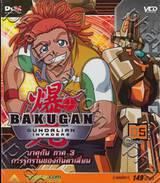 บาคุกัน ภาค 3 การรุกรานของกันดาเลี่ยน : BAKUGAN Gundalian Invaders Round 05