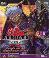 บาคุกัน ภาค 3 การรุกรานของกันดาเลี่ยน : BAKUGAN Gundalian Invaders Round 06