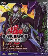 บาคุกัน ภาค 3 การรุกรานของกันดาเลี่ยน : BAKUGAN Gundalian Invaders Round 07