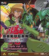 บาคุกัน ภาค 3 การรุกรานของกันดาเลี่ยน : BAKUGAN Gundalian Invaders Round 08