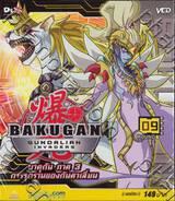บาคุกัน ภาค 3 การรุกรานของกันดาเลี่ยน : BAKUGAN Gundalian Invaders Round 09