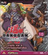 บาคุกัน ภาค 3 การรุกรานของกันดาเลี่ยน : BAKUGAN Gundalian Invaders Round 10