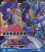 บาคุกัน ภาค 3 การรุกรานของกันดาเลี่ยน : BAKUGAN Gundalian Invaders Round 11