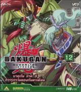 บาคุกัน ภาค 3 การรุกรานของกันดาเลี่ยน : BAKUGAN Gundalian Invaders Round 12